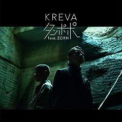 KREVA「タンポポ feat. ZORN」の歌詞を収録したCDジャケット画像
