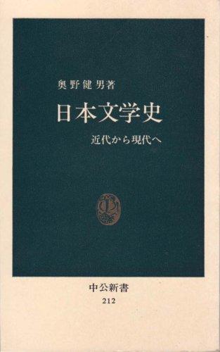 日本文学史―近代から現代へ (1970年) (中公新書)