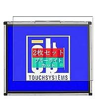 2枚 Sukix ブルーライトカット フィルム 、 Elo 1937L 19インチ ディスプレイ モニター 向けの 液晶保護フィルム ブルーライトカットフィルム シート シール 保護フィルム(非 ガラスフィルム 強化ガラス ガラス ) new version