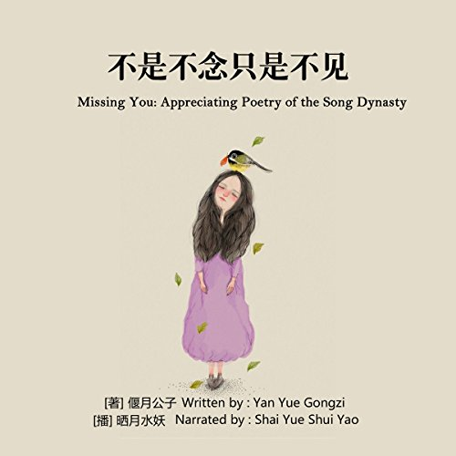 不是不念只是不见 - 不是不念只是不見 [Missing You: Appreciating Poetry of the Song Dynasty] audiobook cover art