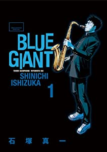BLUE GIANT 1巻 表紙画像