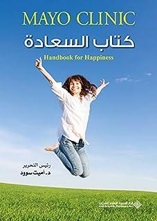 كتاب السعادة