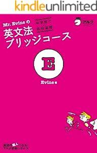 Mr. Evine シリーズ 2巻 表紙画像