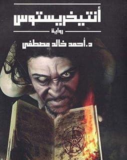 انتيخريستوس الجزء الاول - احمد خالد مصطفي