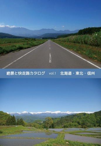 絶景と快走路カタログ vol.1 北海道・東北・信州