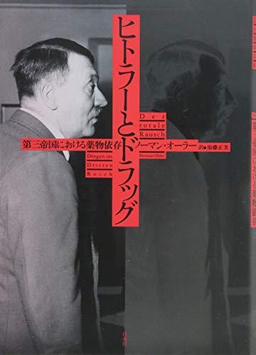 ヒトラーとドラッグ:第三帝国における薬物依存