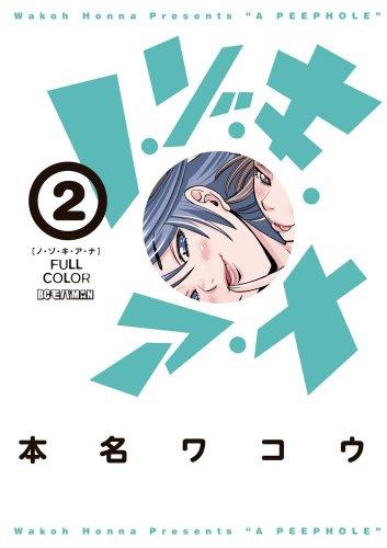 ノ・ゾ・キ・ア・ナ フルカラー 2 (2) (ビッグコミックススペシャル)