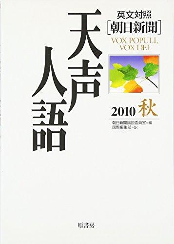 英文対照 朝日新聞天声人語〈2010秋(VOL.162)〉の詳細を見る