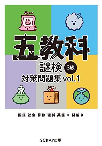 五教科謎検 3級 対策問題集vol.1の詳細を見る