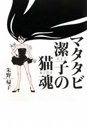 マタタビ潔子の猫魂(ねこだま) (ダ・ヴィンチブックス)
