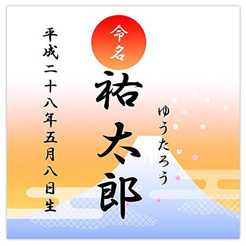 デザイン命名紙 (小)【富士山】【命名書台紙(小)専用】 赤ちゃん 命名書 命名紙 かわいい おしゃれ 代筆をお考えの方に人気 用紙 お七夜 命名式 お祝い