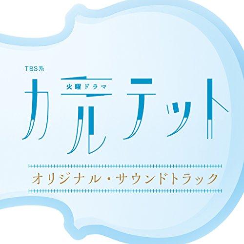 ソニー・ミュージックマーケティング『TBS系 火曜ドラマ「カルテット」オリジナル・サウンドトラック(UZCL-2105)』