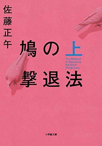 鳩の撃退法 (上) (小学館文庫)の詳細を見る
