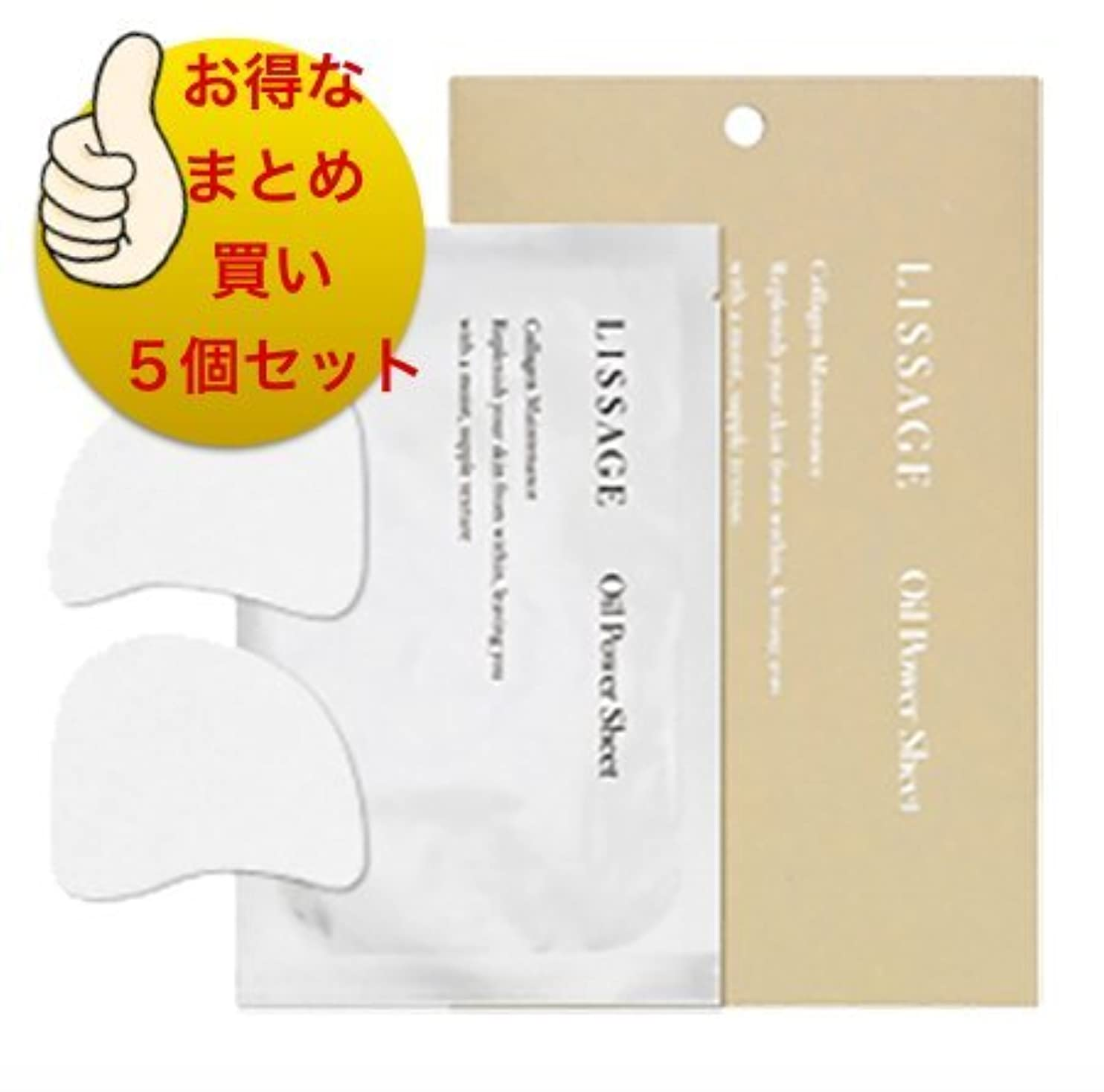 子孫ドライブ海岸【リサージ】LISSAGE (リサージ) オイルパワーシート (3セット (6枚)) .の5個まとめ買いセット