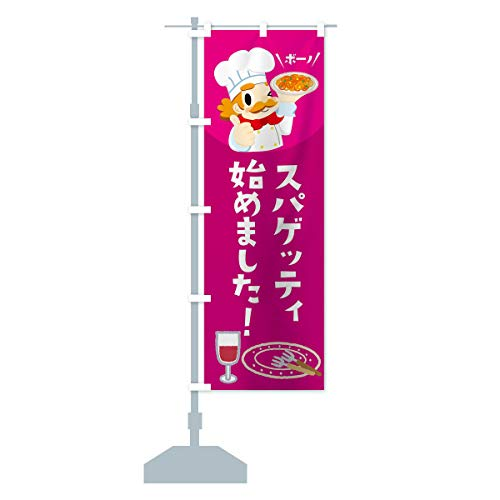 スパゲッティ始めました のぼり旗 サイズ選べます(スリム45x180cm 左チチ)