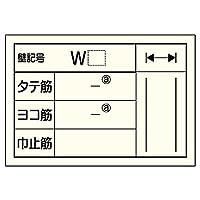 【373-23】配筋カード(壁用)1冊50枚入