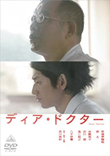 ディア・ドクター [DVD]