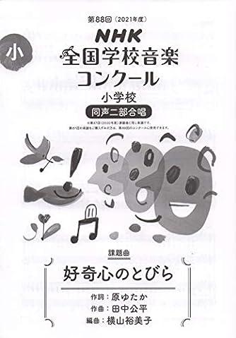 第88回(2021年度) NHK全国学校音楽コンクール課題曲 小学校 同声二部合唱 好奇心のとびら