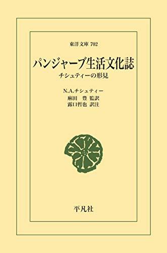 パンジャーブ生活文化誌 (東洋文庫0702)