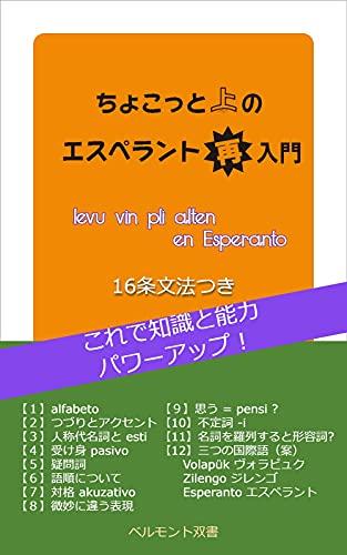 tyokotto ue no Esperanto sai nyuumon: levu vin pli alten en Esperanto (belmonto soosyo) (Japanese Edition)