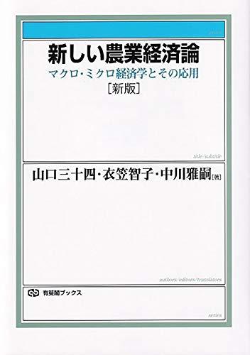 新しい農業経済論〔新版〕 (有斐閣ブックス)の詳細を見る