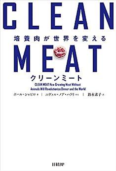 [ポール・シャピロ, 鈴木 素子, ユヴァル・ノア・ハラリ]のクリーンミート 培養肉が世界を変える