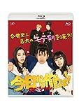 今日から俺は!!スペシャルドラマBlu-ray(未公開シーン復活版)[Blu-ray/ブルーレイ]