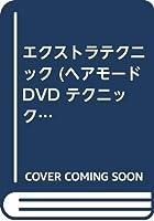 エクストラテクニック (ヘアモード DVD テクニックライブ シリーズ)