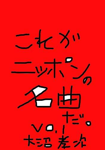 これがニッポンの名曲だ。vo.1
