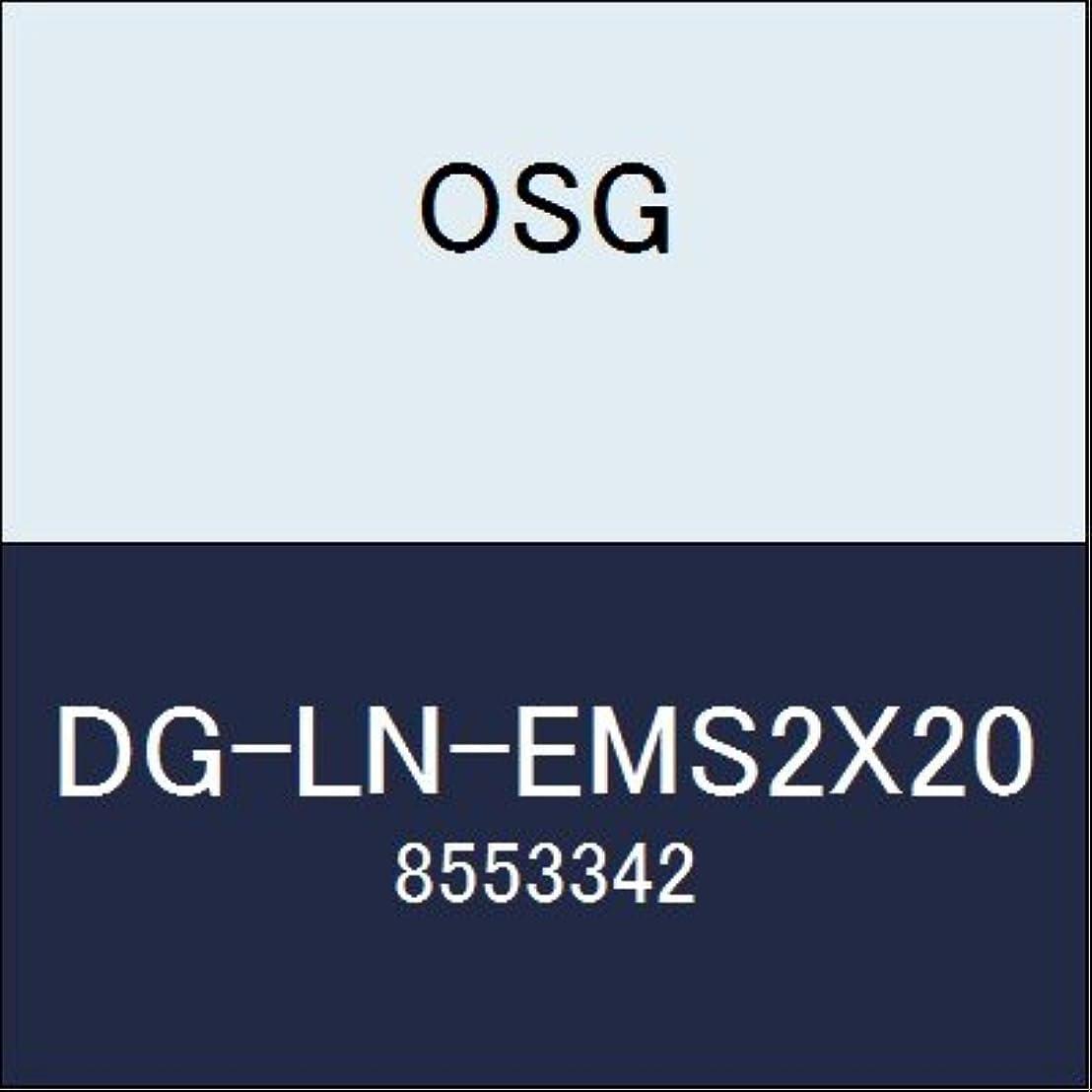 フィルタ生むパンツOSG エンドミル DG-LN-EMS2X20 商品番号 8553342