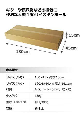 BoxBank(ボックスバンク)『【190サイズ】ギター・長尺用ダンボール箱(FU03)』