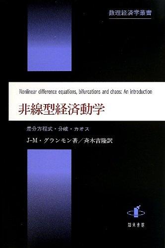 非線型経済動学: 差分方程式・分岐・カオス (数理経済学叢書)