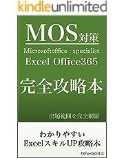 MOS対策完全攻略本 Microsoftoffice specialist Excel Office365 わかりやすいExcelスキルUP攻略本: わかりやすいExcelスキルUP攻略本