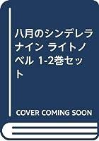 八月のシンデレラナイン ライトノベル 1-2巻セット