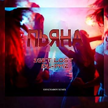 Пьяна (Goncharov Remix)