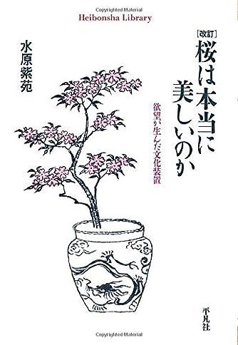 改訂 桜は本当に美しいのか (平凡社ライブラリー)