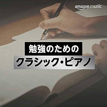 勉強のためのクラシック・ピアノ