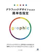 グラフィックデザインのための簡単色指定―グラフィックデザイン、DTP制作の色指定が簡単にイメージできるアイデアがいっぱい!