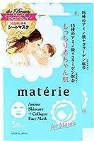 敏感肌 乾燥肌 フェイスマスク 15種のアミノ酸 無添加 高保湿 低刺激 materie 妊婦 フェイスパック マテリエ 10枚(5枚入り×2)