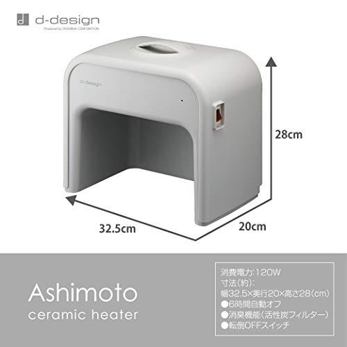 d-designセラミックヒーター足元ヒーター活性炭フィルター付きグレードウシシャCHMT-011GY
