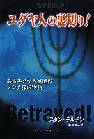 ユダヤ人の裏切り!―あるユダヤ人家庭のメシア探求物語