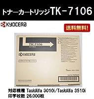 京セラ トナーカートリッジTK-7106 海外純正品