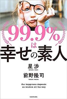 [星 渉, 前野 隆司]の99.9%は幸せの素人