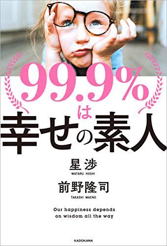 99.9%は幸せの素人 - 星 渉, 前野 隆司