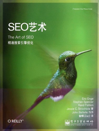 SEO Art (Chinese Edition)
