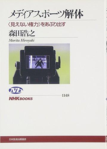 メディアスポーツ解体 ~<見えない権力>をあぶり出す (NHKブックス)