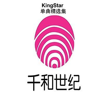 KingStar单曲精选集