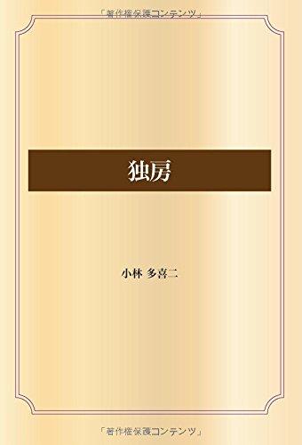 独房 (青空文庫POD)