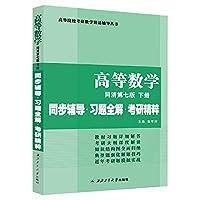 Department of Mathematics. Tongji University on higher mathematics Tongji seventh edition book synchronization counseling Problem Solution whole essence of PubMed (PubMed mathematics designated)(Chinese Edition)