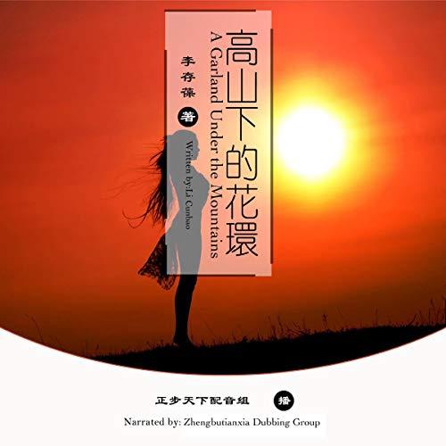 高山下的花环 - 高山下的花環 [A Garland Under the Mountains] (Audio Drama) audiobook cover art